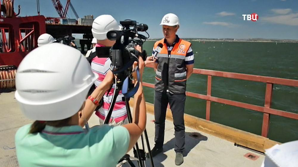 Журналисты на строительстве Крымского моста