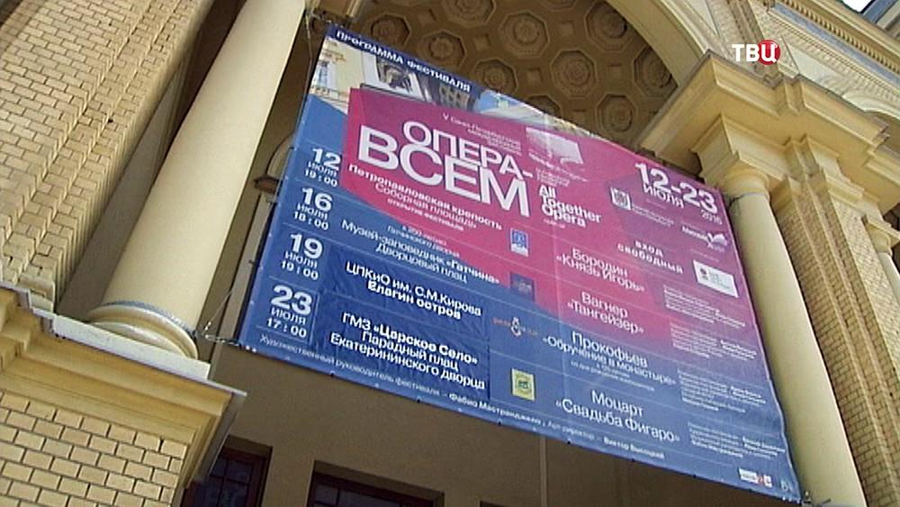 """Международный фестиваль """"Опера всем"""""""