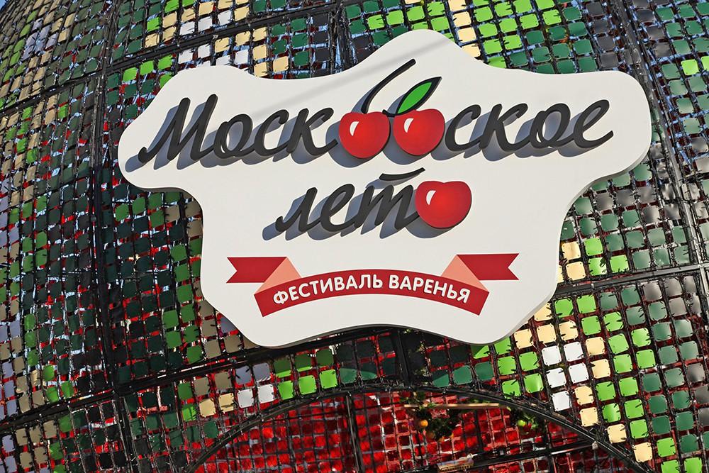 """Фестиваль """"Московское варенье"""""""
