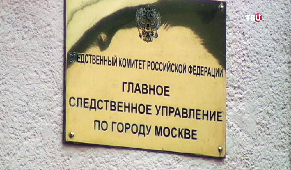 Главное управление Следственного комитета по городу Москве