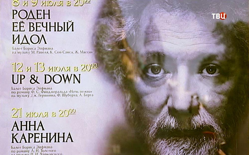Афиша хореографа Бориса Эйфмана