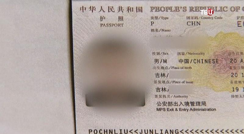 Паспорт китайского туриста