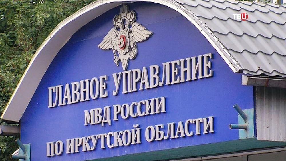 ГУ МВД по Иркутской области