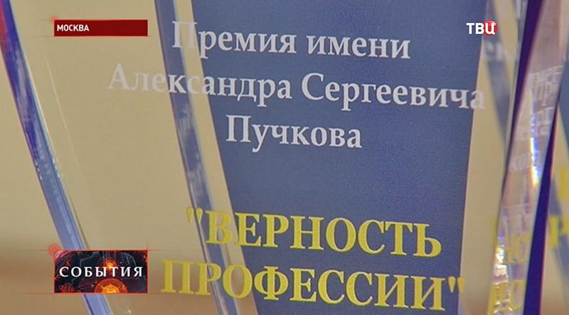 Премия имени Александра Пучкова