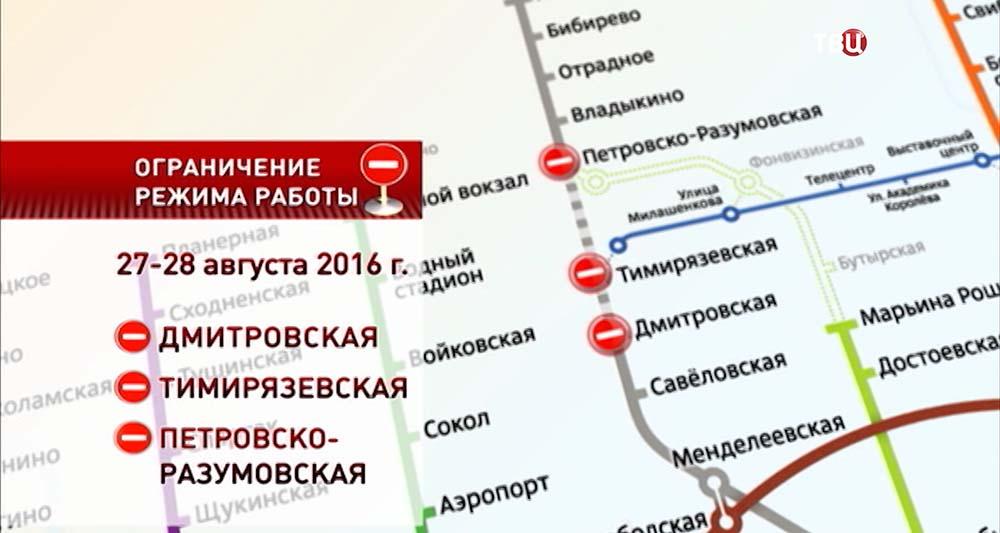 Ограничение режима работы метрополитена