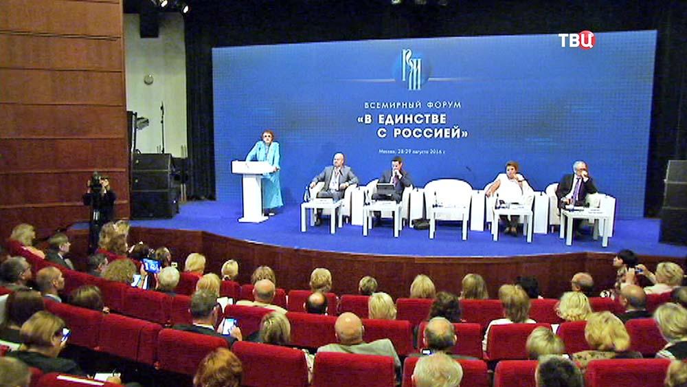 """Всемирный форум """"В единстве с Россией"""""""