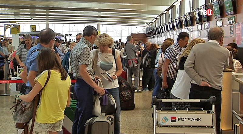 Туристы в аэропорту