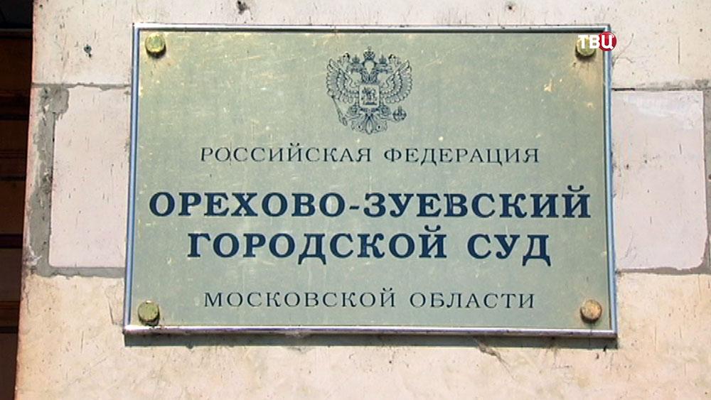 Орехово-Зуевский городской суд