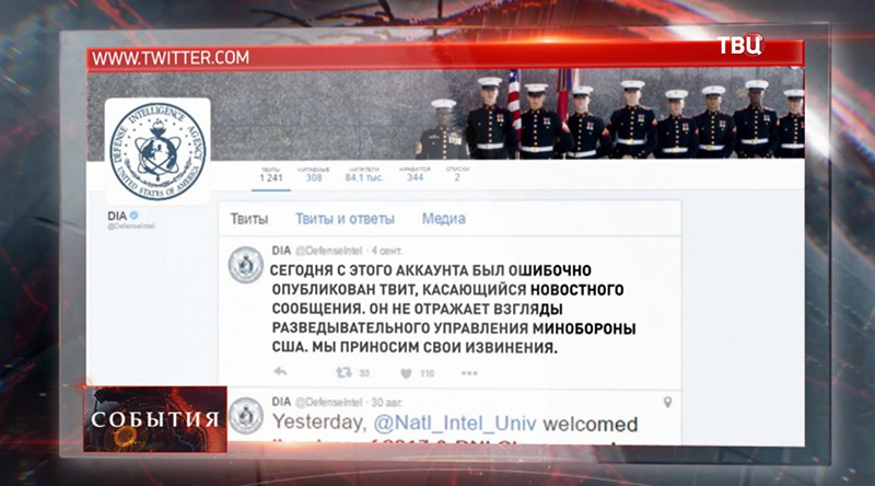Извинения военной разведки США