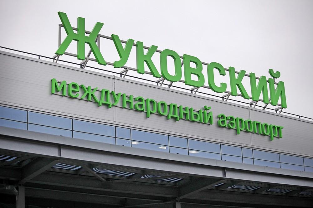 "Аэропорт ""Жуковский"""