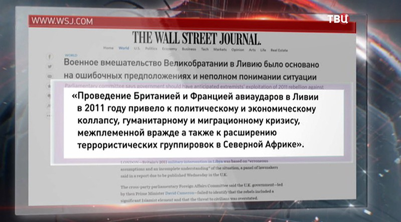 Сайт The wall street journal