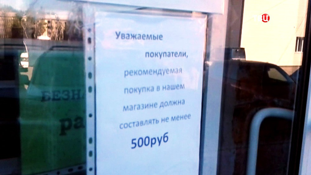 Объявление о минимальном пороге покупки в супермаркете