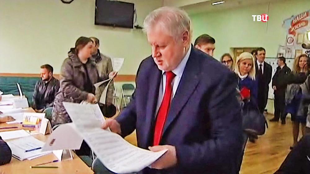 Сергей Миронов голосует на выборах