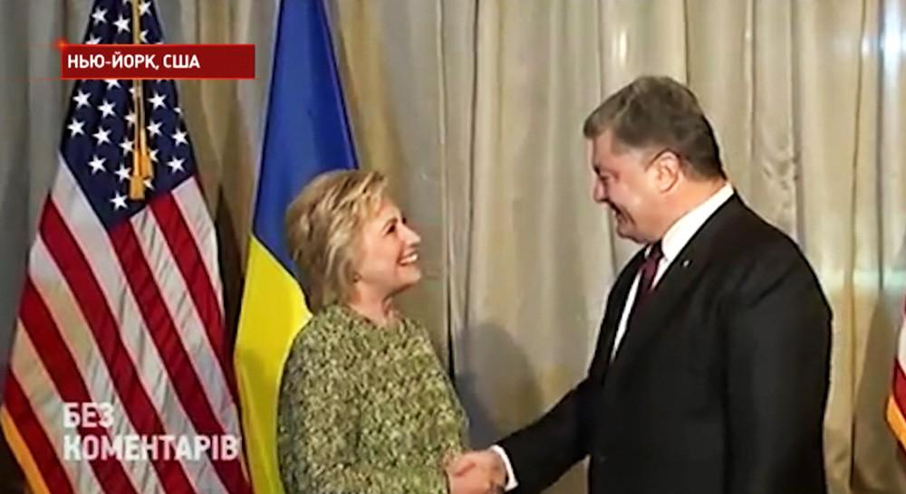 Петр Порошенко и Хилари Клинтон во время встречи