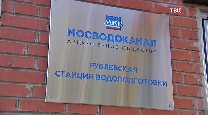 Рублевская водопроводная станция