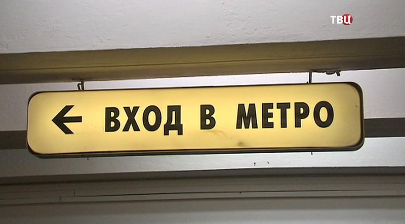 Вход в метро