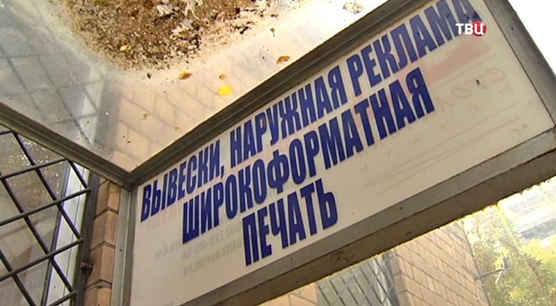 Типография в Москве