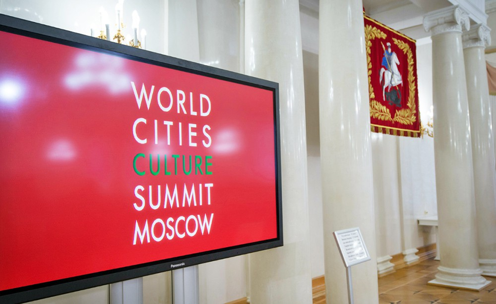 Московский саммит Культурного форума мировых городов
