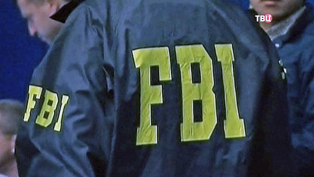 Служащие ФБР