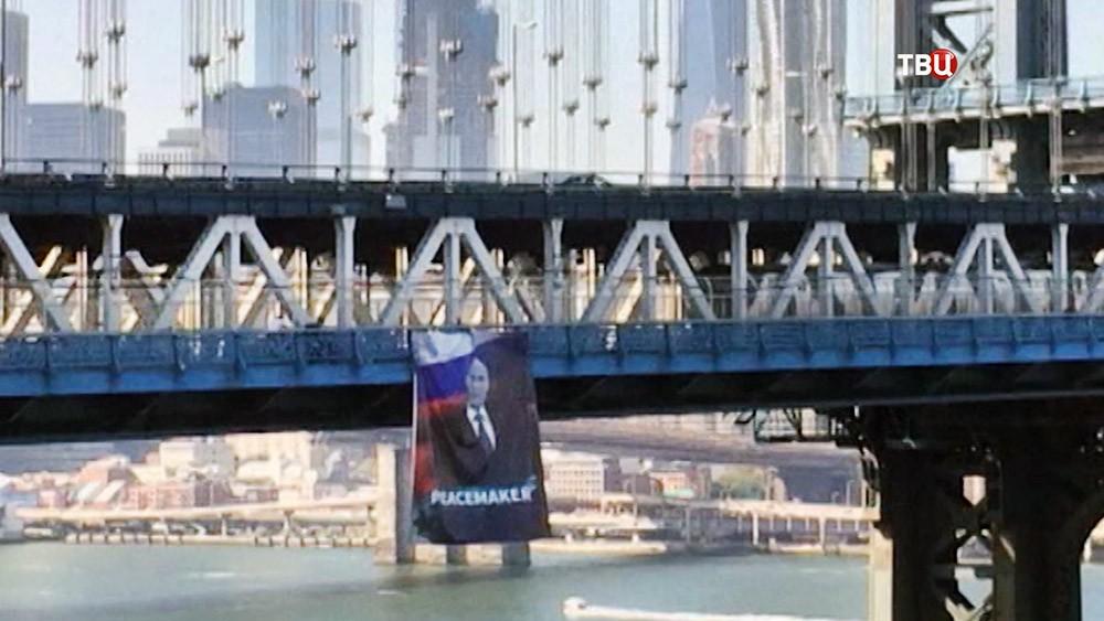 Банер с изображением Владимира Путина на мосту в Нью-Йорке
