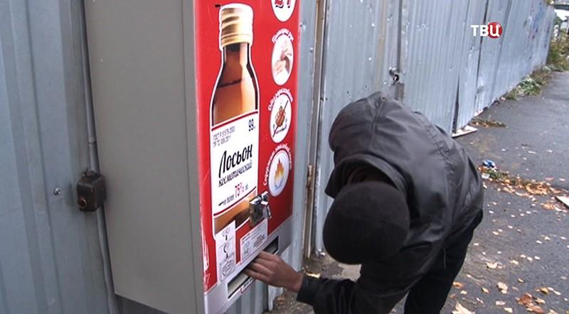 Автомат с лосьоном боярышника