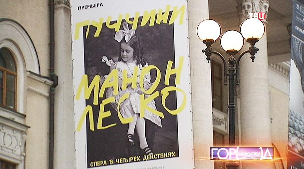 """Афиша оперы """"Манон Леско"""""""