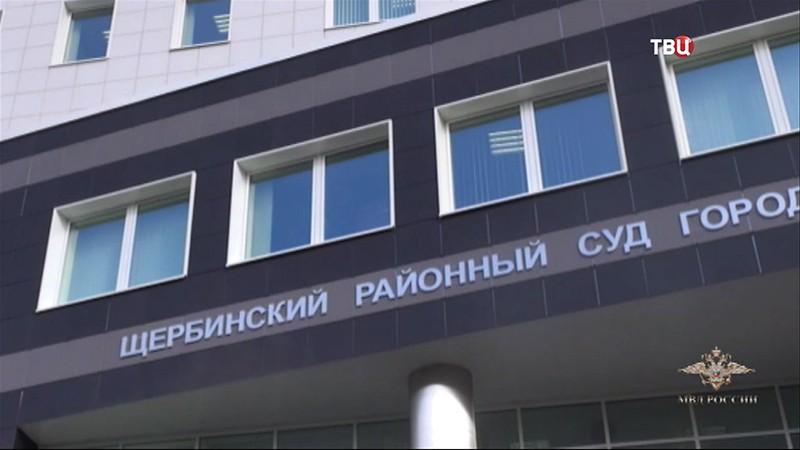 Щербиский районный суд