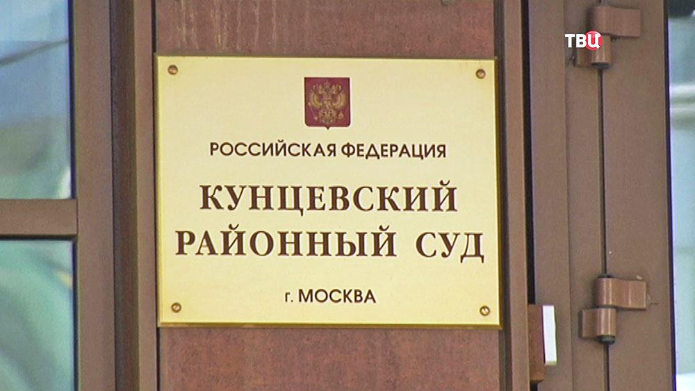 Кунцевский районный суд города Москвы