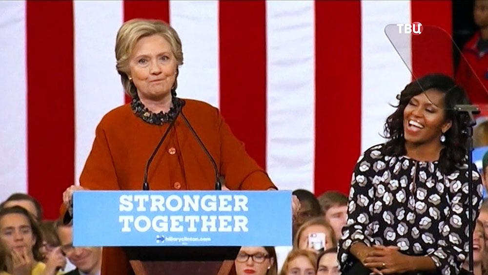 Мишель Обама намитинге вподдержку Клинтон: «Голосуйте замою девочку!»