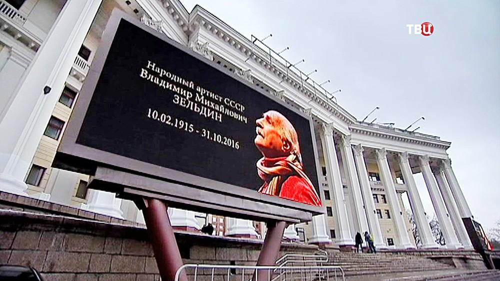 Изображение Владимира Зельдиныма на фоне театра Российской Армии