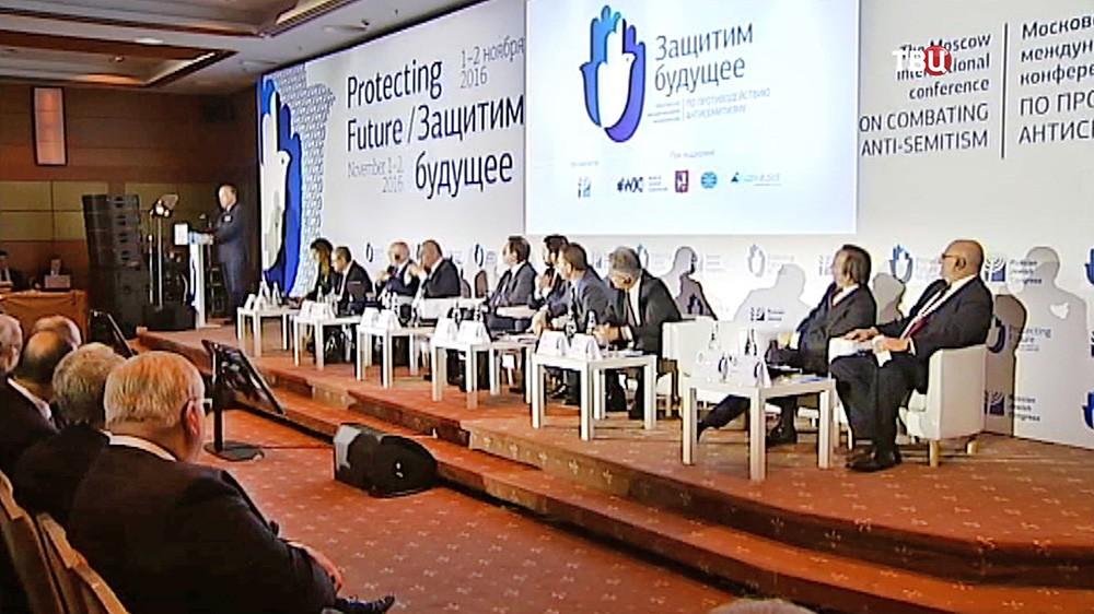 "Конференция по противодействию антисемитизму ""Защитим будущее"""