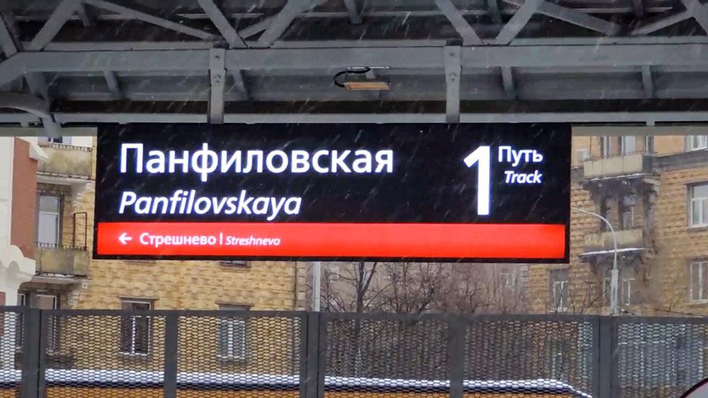"""Станция """"Панфиловская"""" Московского центрального кольца (МЦК)"""