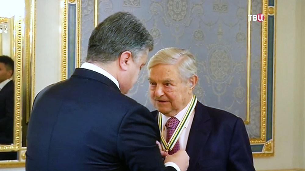 Пётр Порошенко и Джордж Сорос