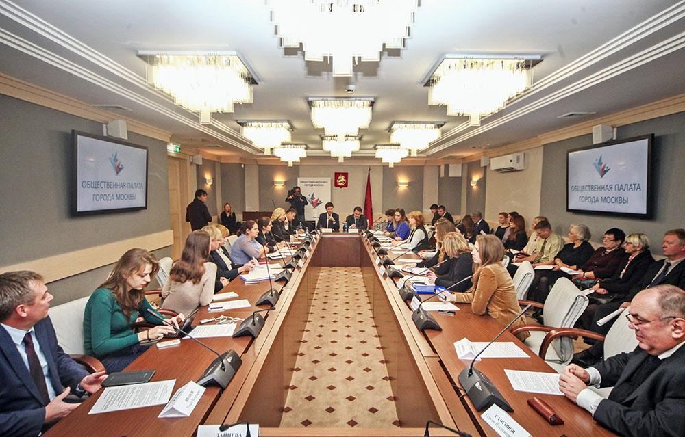 Заседание Общественной палаты города Москвы