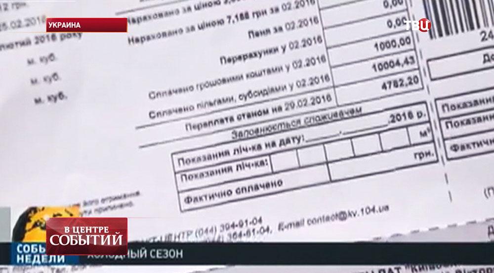 Квитанция за ЖКХ на Украине