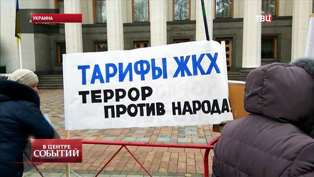 Акция протеста на Украине против тарифов ЖКХ