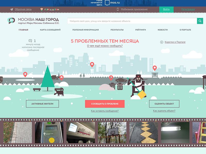 """Главная страница портала """"Наш город"""""""