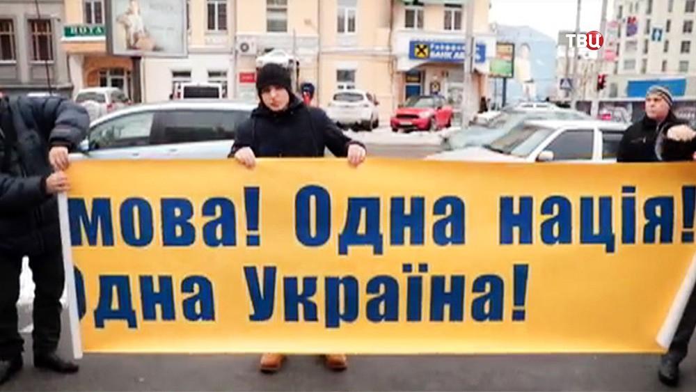 Митинг украинских радикалов за отмену русского языка