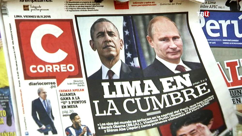 Перуанская газета со статьей о саммите АТЭС