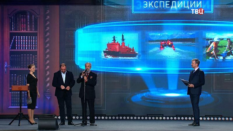 Премия Русского географического общества