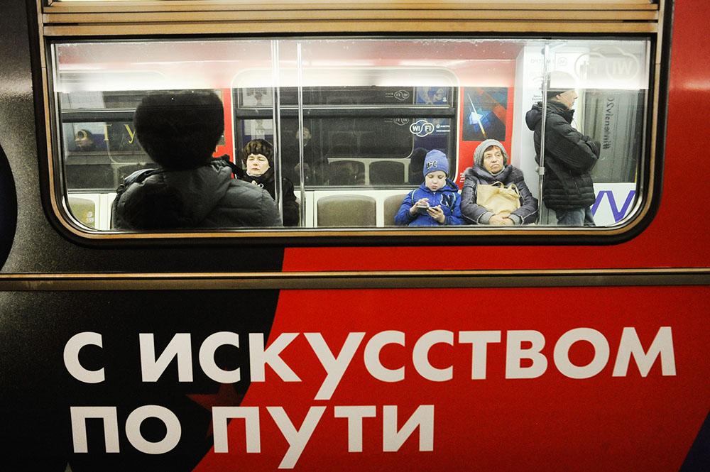 Запуск поезда метро, посвященного русской живописи XX века