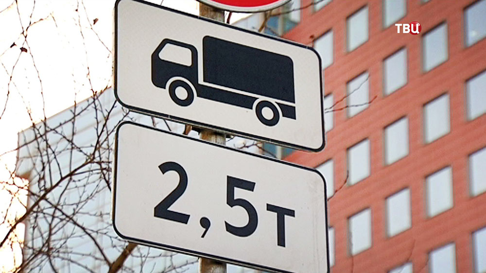 Ограничения проезда грузовиков