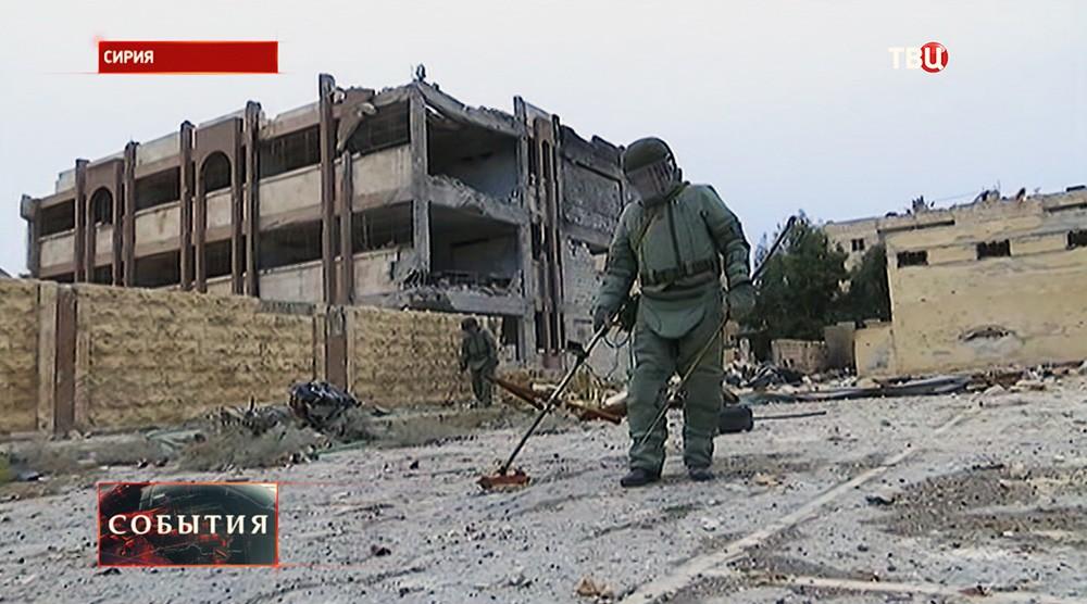 Разминирование освобожденного от боевиков район Алеппо, Сирия