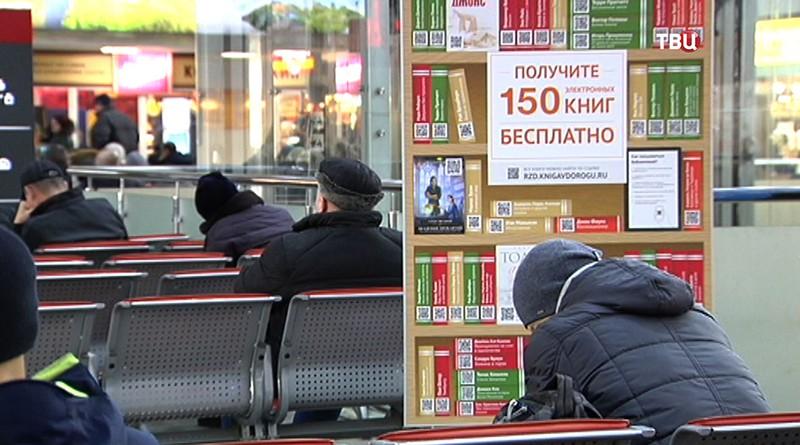 На столичных вокзалах заработали мобильные библиотеки