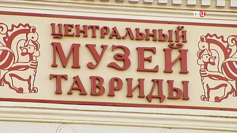Центральный музей Тавриды в Крыму