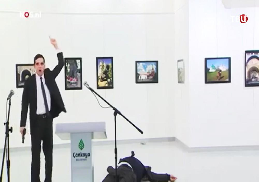 Убийство российского посла в Анкаре Андрея Карлова
