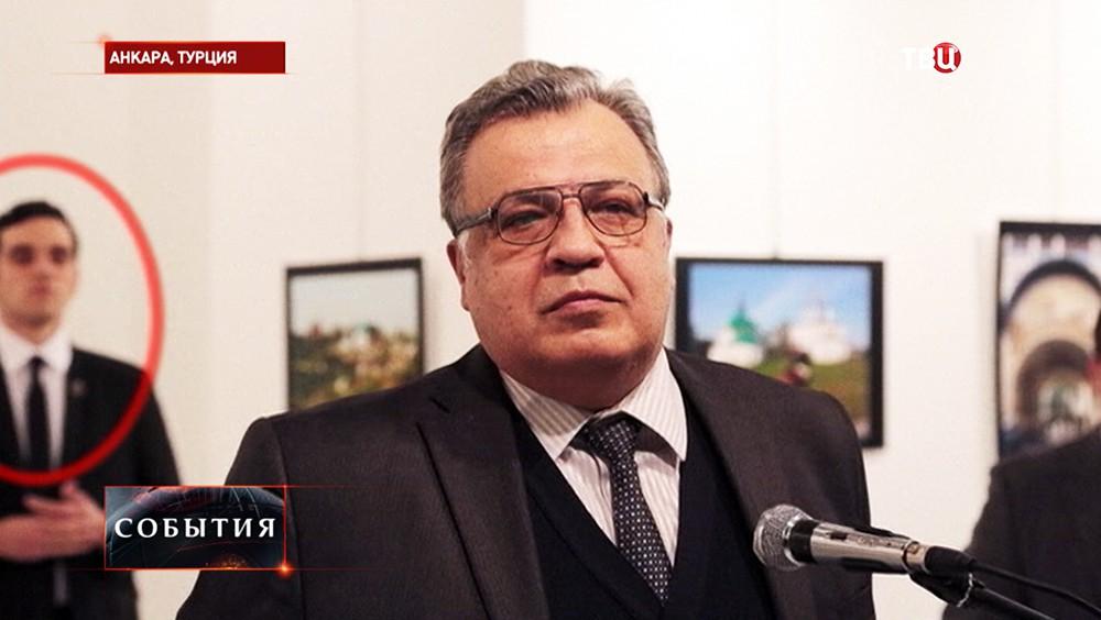 Посол России в Турции Андрей Карлов в момент покушения на него