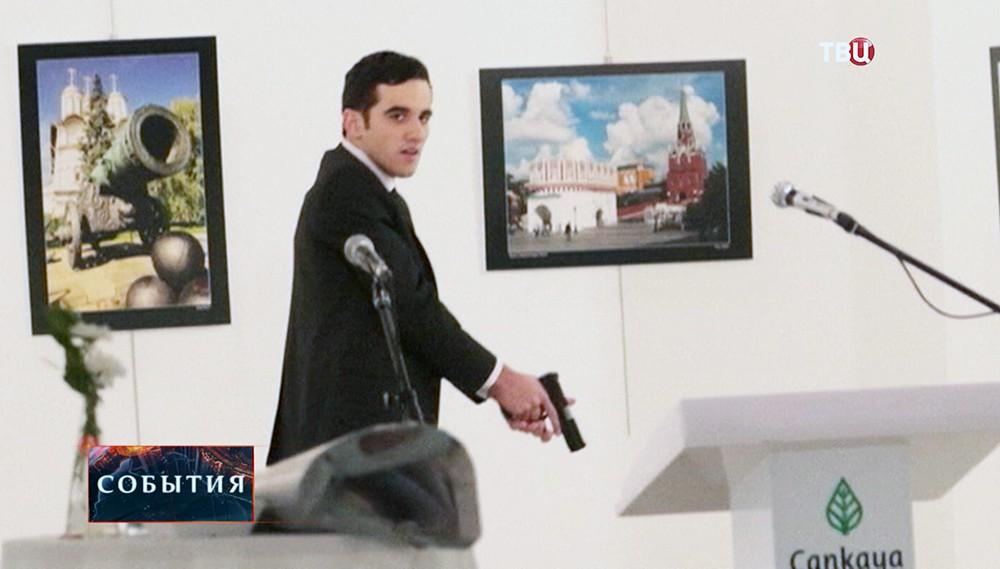 Убийца посла России в Турции Андрея Карлова