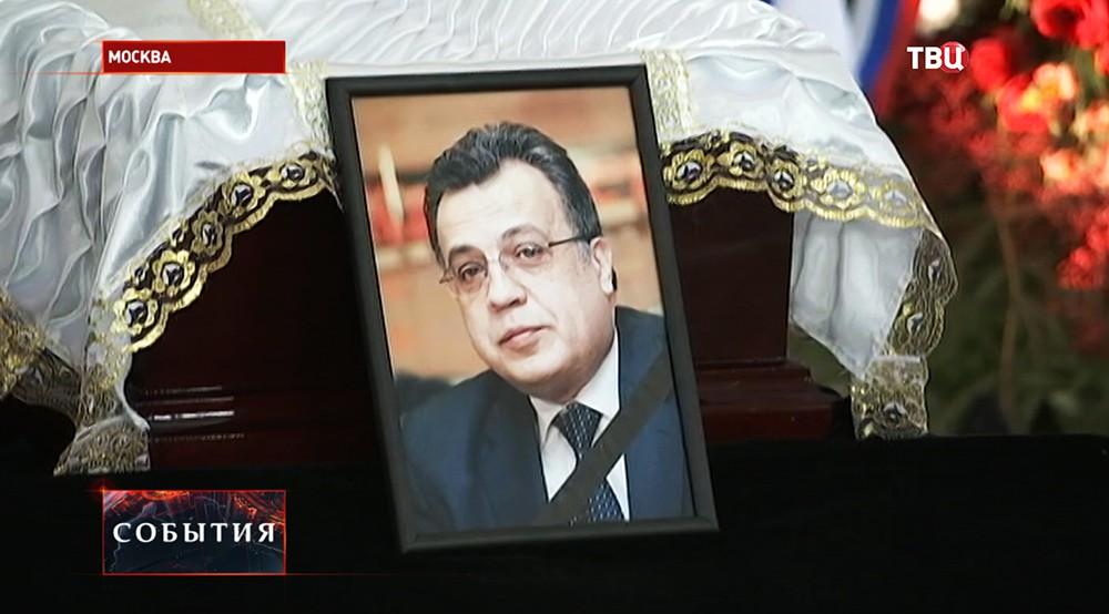 Прощание с послом России в Турции Андреем Карловым