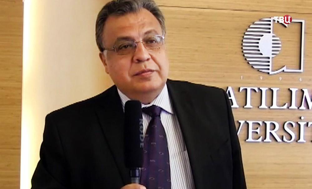 Погибший посол России в Турции Андрей Карлов